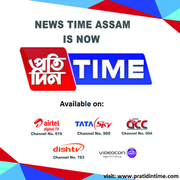 News Time is now Pratidin Time