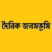 DainikJanambhumi News Paper