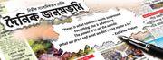 Assamese News paper khabar